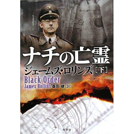 ナチの亡霊〈下〉 [単行本]