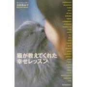 猫が教えてくれた幸せレッスン(文芸社ドキュメントHEARTS!) [単行本]