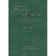 日本長期統計総覧〈第3巻〉 新版 [単行本]