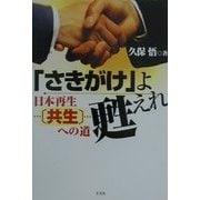 「さきがけ」よ甦えれ―日本再生…〔共生〕…への道 [単行本]