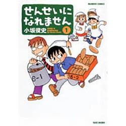 せんせいになれません 1(バンブー・コミックス) [コミック]