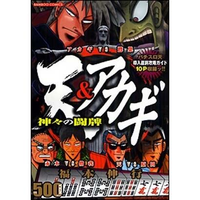 天&アカギ神々の闘牌(バンブー・コミックス) [コミック]