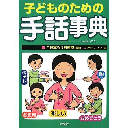 子どものための手話事典 [事典辞典]