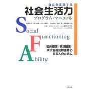 自立を支援する社会生活力プログラム・マニュアル―知的障害・発達障害・高次脳機能障害等のある人のために [単行本]