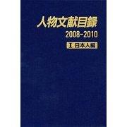 人物文献目録2008-2010〈1〉日本人編 [事典辞典]