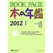 BOOK PAGE本の年鑑〈2012〉 [単行本]