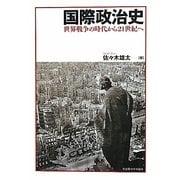国際政治史―世界戦争の時代から21世紀へ [単行本]