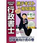 行政書士熟テキスト 一般知識編〈2010年度版〉 [単行本]