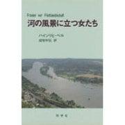 河の風景に立つ女たち [単行本]