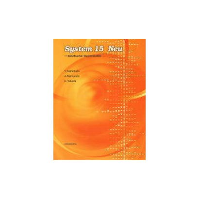 文法システム15 新改訂版 [単行本]