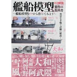艦船模型製作の教科書-艦船模型を一から作ってみよう(ホビージャパンMOOK 445) [ムックその他]
