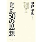 人が人となるための「50の思想」―今日一日の「心のけじめ」をつける [単行本]