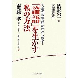 「論語」を生かす私の方法―渋沢栄一『論語講義』 [単行本]