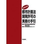 都市計画法 開発許可の実務の手引 改訂第19版 [単行本]