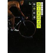 エンゾ・早川のロードバイク解體新書 [単行本]