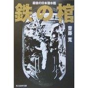 鉄の棺―最後の日本潜水艦 新装版 (光人社NF文庫) [文庫]