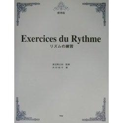 Exercices du Rythme―リズムの練習 第11版 [単行本]