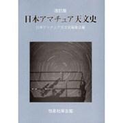 日本アマチュア天文史 改訂版 [単行本]