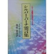 シルバー・バーチ霊言集―二十一世紀のためのバイブル 新装版 [単行本]