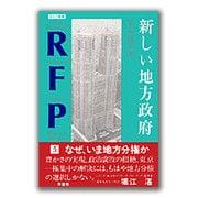 新しい地方政府(RFP叢書〈5〉) [単行本]
