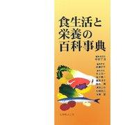 食生活と栄養の百科事典 [事典辞典]