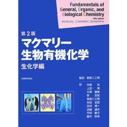 マクマリー・生物有機化学 生化学編 第2版 [単行本]