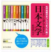 中学生までに読んでおきたい日本文学(全10巻)