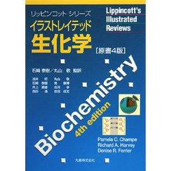 イラストレイテッド生化学(リッピンコットシリーズ) [単行本]