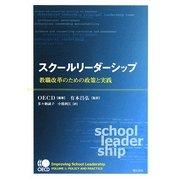 スクールリーダーシップ―教職改革のための政策と実践 [単行本]