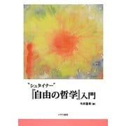"""""""シュタイナー""""『自由の哲学』入門 [単行本]"""