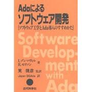 Adaによるソフトウェア開発―ソフトウェア工学とAda導入のすすめかた
