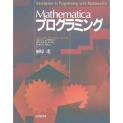 Mathematicaプログラミング [単行本]