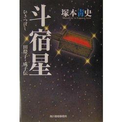 斗宿星―田釐子・成子伝(時代小説文庫) [文庫]