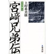 宮崎兄弟伝 アジア篇 上 [単行本]