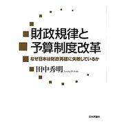 財政規律と予算制度改革―なぜ日本は財政再建に失敗しているか [単行本]