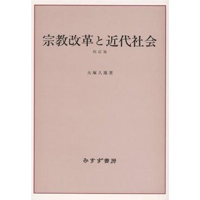 宗教改革と近代社会 4訂版 [単行本]