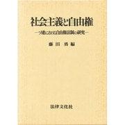 社会主義と自由権-ソ連における自由権法制の研究 [単行本]