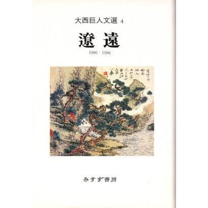 遼遠―1986-1996(大西巨人文選〈4〉) [全集叢書]