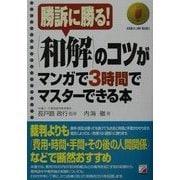 和解のコツがマンガで3時間でマスターできる本(アスカビジネス―ASUKA LAW BOOKS) [単行本]