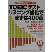 TOEICテスト リスニング強化でまずは400点(アスカカルチャー) [単行本]