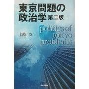 東京問題の政治学 第二版 [単行本]