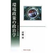 環境政策の政治学―ドイツと日本 [単行本]