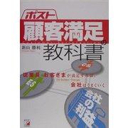 ポスト顧客満足の教科書(アスカビジネス) [単行本]