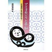 """アイヌモシリと平和""""北海道""""を平和学する! [単行本]"""