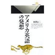 アメリカ英語の発想(丸善ライブラリー〈108〉) [新書]
