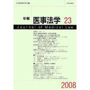 年報 医事法学〈23〉 [全集叢書]
