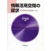 情報活用空間の探求―技術革新と経営情報システム [単行本]