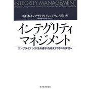 インテグリティマネジメント―コンプライアンス(法令遵守)を超えてCSRの実現へ [単行本]