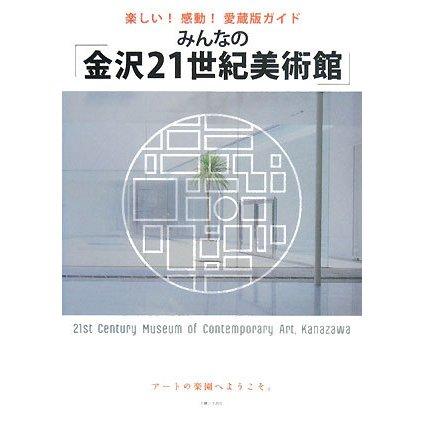 みんなの「金沢21世紀美術館」―楽しい!感動!愛蔵版ガイド [単行本]