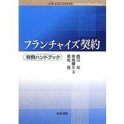 フランチャイズ契約(判例ハンドブック) [単行本]